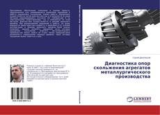 Обложка Диагностика опор скольжения агрегатов металлургического производства