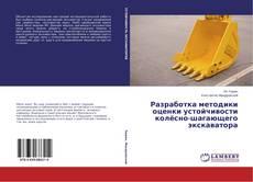 Bookcover of Разработка методики оценки устойчивости колёсно-шагающего экскаватора