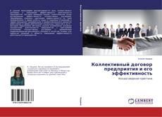 Обложка Коллективный договор предприятия и его эффективность