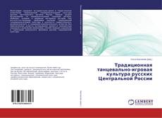 Bookcover of Традиционная танцевально-игровая культура русских Центральной России