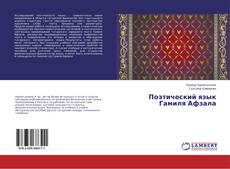 Buchcover von Поэтический язык Гамиля Афзала