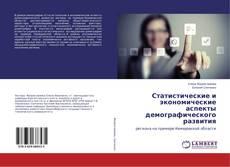 Bookcover of Статистические и экономические аспекты демографического развития