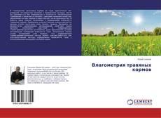Bookcover of Влагометрия травяных кормов