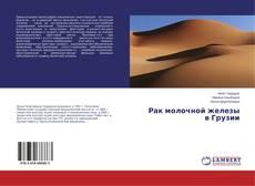 Рак молочной железы в Грузии kitap kapağı