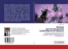 Bookcover of Нагрев металлоизделий шарообразной формы