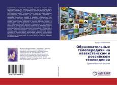 Bookcover of Образовательные телепередачи на казахстанском и российском телевидении