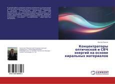 Buchcover von Концентраторы оптической и СВЧ энергий на основе киральных материалов
