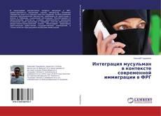 Bookcover of Интеграция мусульман в контексте современной иммиграции в ФРГ