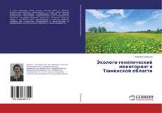 Copertina di Эколого-генетический мониторинг в Тюменской области