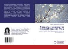 Прополис - иммунитет и микробиоценоз птиц的封面