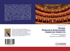 Portada del libro de Опера Римского-Корсакова «Царская невеста»