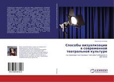 Copertina di Способы визуализации в современной театральной культуре