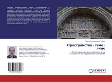 Bookcover of Пространство - тело - лицо