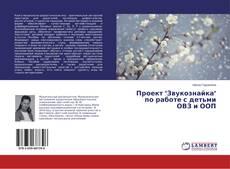 """Обложка Проект """"Звукознайка"""" по работе с детьми ОВЗ и ООП"""