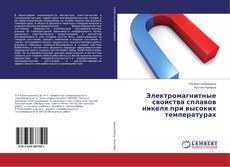 Bookcover of Электромагнитные свойства сплавов никеля при высоких температурах