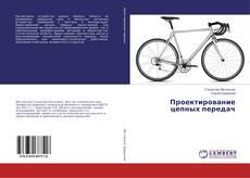 Buchcover von Проектирование цепных передач