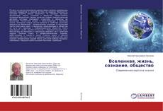 Bookcover of Вселенная, жизнь, сознание, общество
