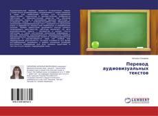 Обложка Перевод аудиовизуальных текстов