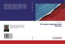 Borítókép a  История современной России - hoz