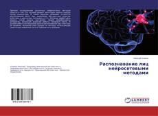 Bookcover of Распознавание лиц нейросетевыми методами
