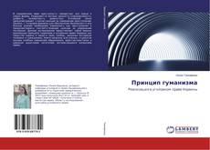 Bookcover of Принцип гуманизма