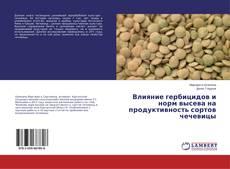 Buchcover von Влияние гербицидов и норм высева на продуктивность сортов чечевицы