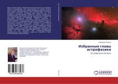 Bookcover of Избранные главы астрофизики