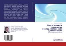 Обложка Методология и технология исследовательской деятельности
