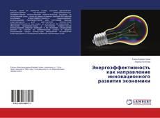 Bookcover of Энергоэффективность как направление инновационного развития экономики