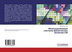 Copertina di Многоуровневая система физических величин СИ