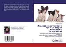 Portada del libro de Лицевой нерв у собак и пушных зверей клеточного содержания