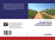 Bookcover of Историческое наследие Старой Смоленской дороги