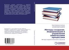 Bookcover of Методы создания, модернизации и управления химическими процессами