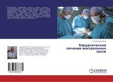 Bookcover of Хирургическое лечение вентральных грыж