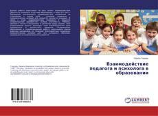 Bookcover of Взаимодействие педагога и психолога в образовании