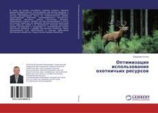 Оптимизация использования охотничьих ресурсов的封面