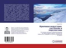 Bookcover of Крилевая индустрия: состояние и перспектива