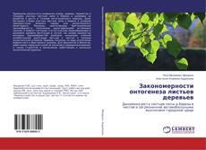 Bookcover of Закономерности онтогенеза листьев деревьев