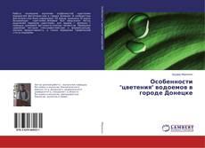 """Buchcover von Особенности """"цветения"""" водоемов в городе Донецке"""