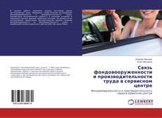 Bookcover of Связь фондовооруженности и производительности труда в сервисном центре