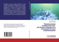 Bookcover of Применение поверхностно-активных веществ в лакокрасочных композициях