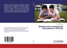 Обложка Девиантное поведение молодежи в России