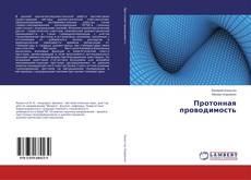 Bookcover of Протонная проводимость