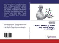 Bookcover of Синтез и исследование свойств магнитных нанотрубок