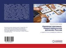 Обложка Административно-территориальное деление России