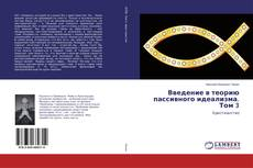 Bookcover of Введение в теорию пассивного идеализма. Том 3