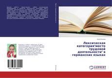 """Capa do livro de Лексическая категория""""место трудовой деятельности"""" в германских языках"""