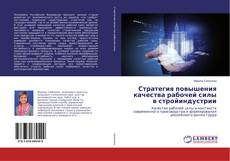 Capa do livro de Стратегия повышения качества рабочей силы в стройиндустрии