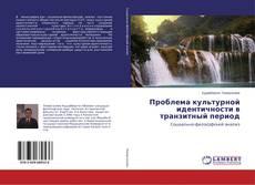 Borítókép a  Проблема культурной идентичности в транзитный период - hoz