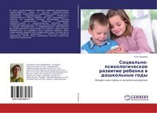 Copertina di Социально-психологическое развитие ребенка в дошкольные годы
